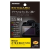 (ハクバ)HAKUBA Nikon Z 7II / Z 6II / Z 7 / Z 6 専用 EX-GUARD 液晶保護フィルムEXGF-NZ7M2